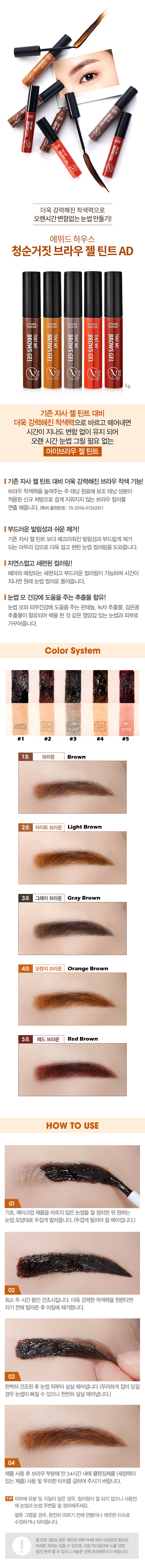 Etude House 2017 New Tint My Brows Gel 5g Ebay Color Brow Detail