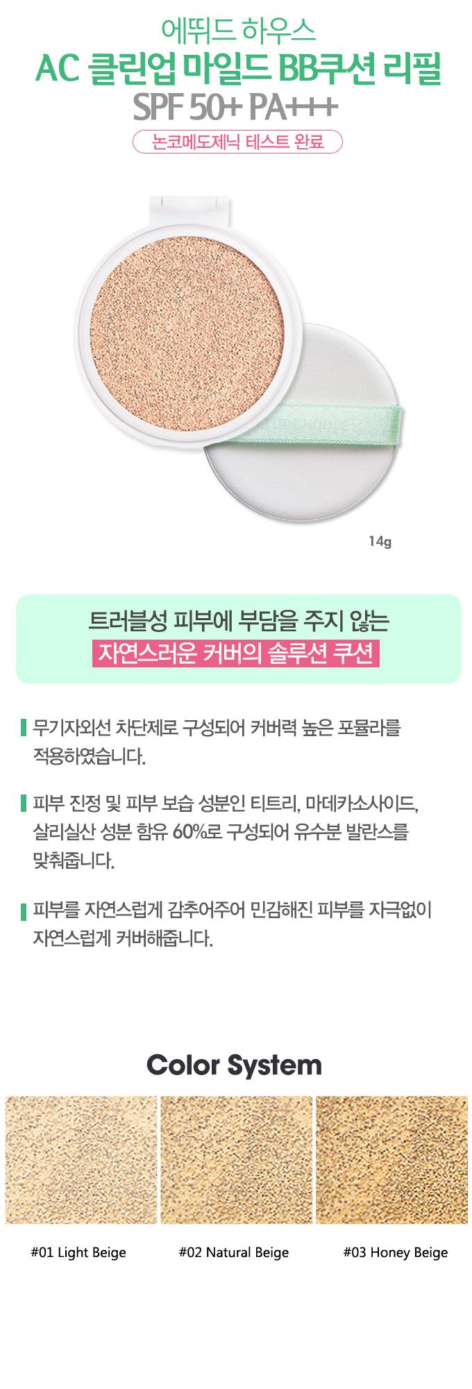 Index Of Jjj Image Cosmetics Etudehouse Eng Ac Clean Up Bb Cushion Natural Beige