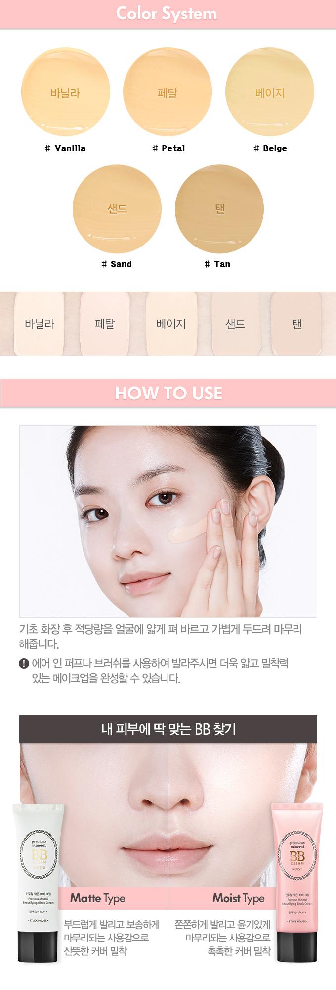 Картинки по запросу etude house precious mineral bb cream moist