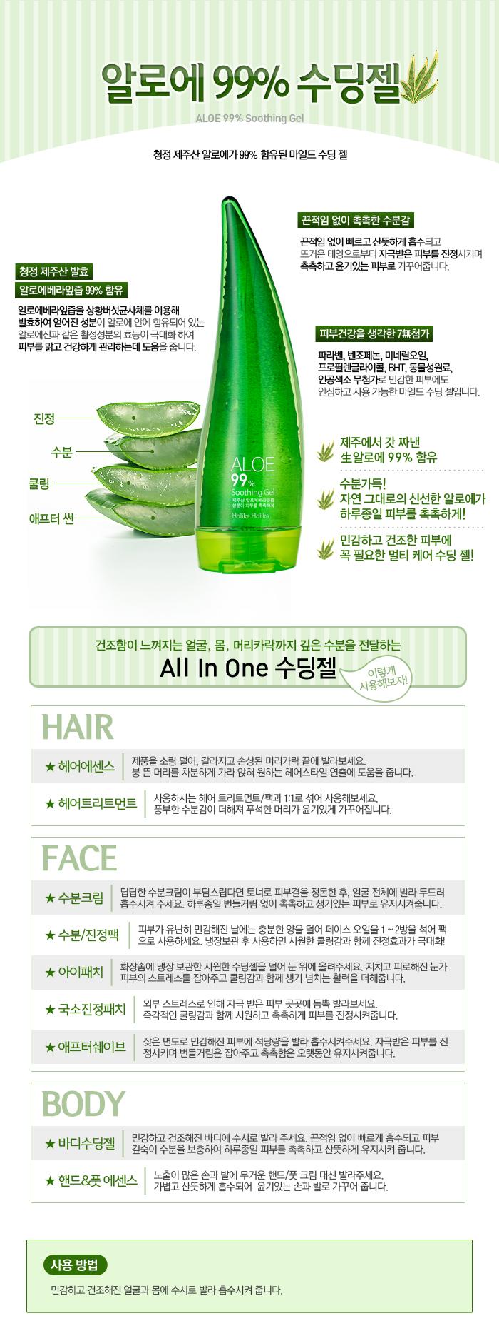 Aloe 99% Soothing Gel by holika holika #14