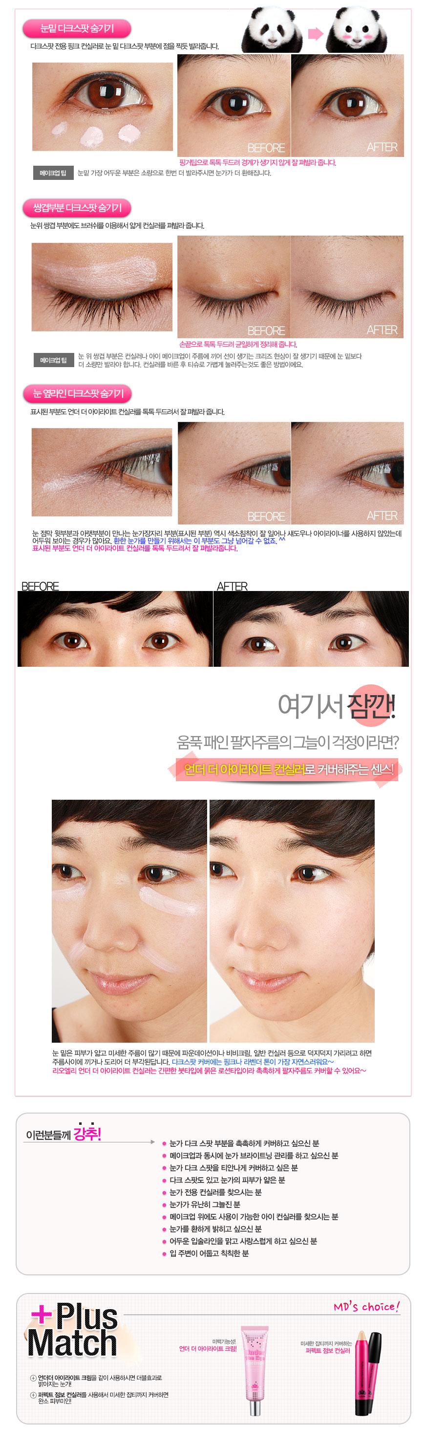 [Lioele] Under the Eye Light Concealer 8.5ml Brightener ...