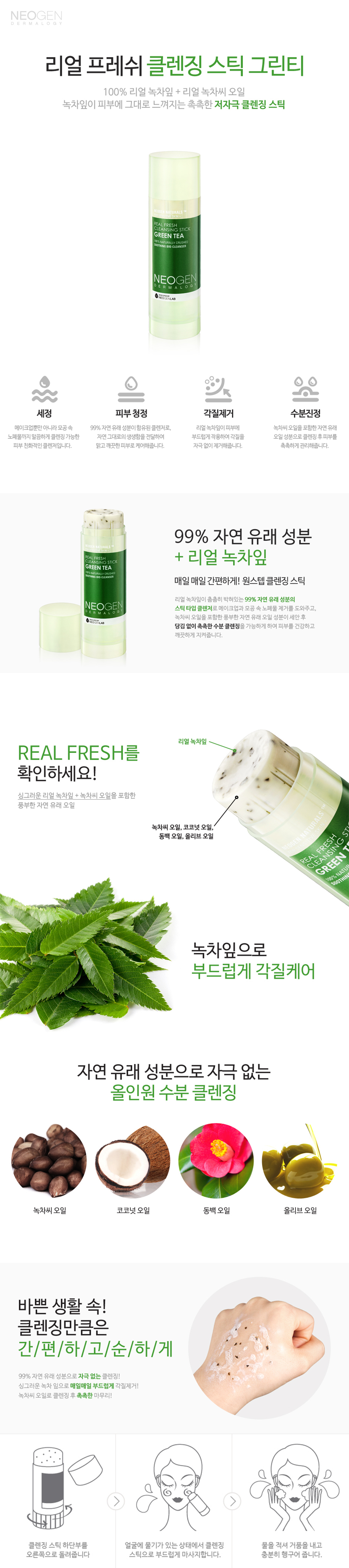 Image result for neogen green tea cleanser stick