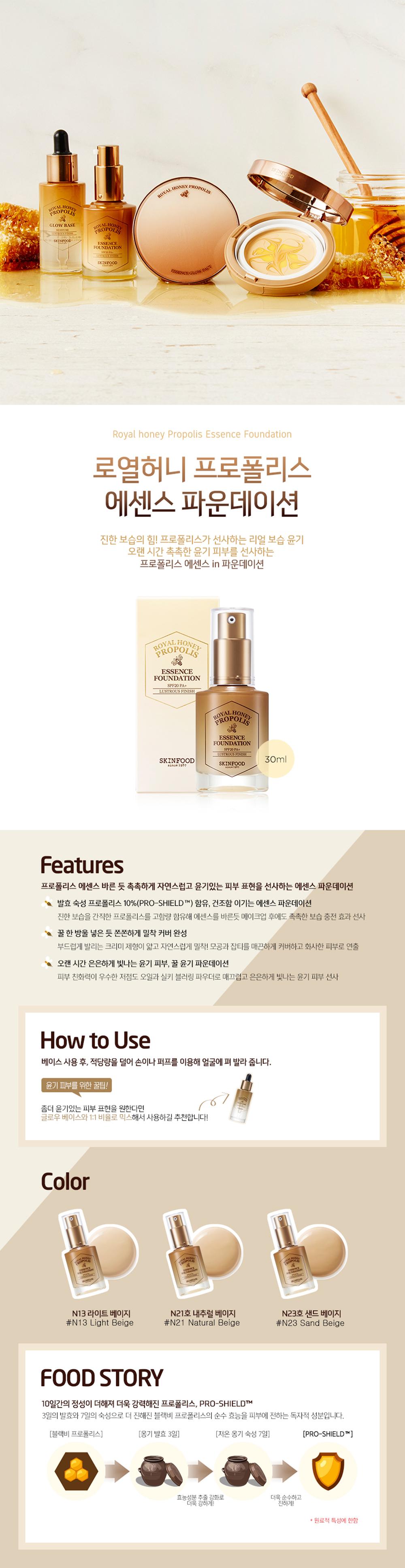 Royal Honey Propolis Enrich Essence by Skinfood #16