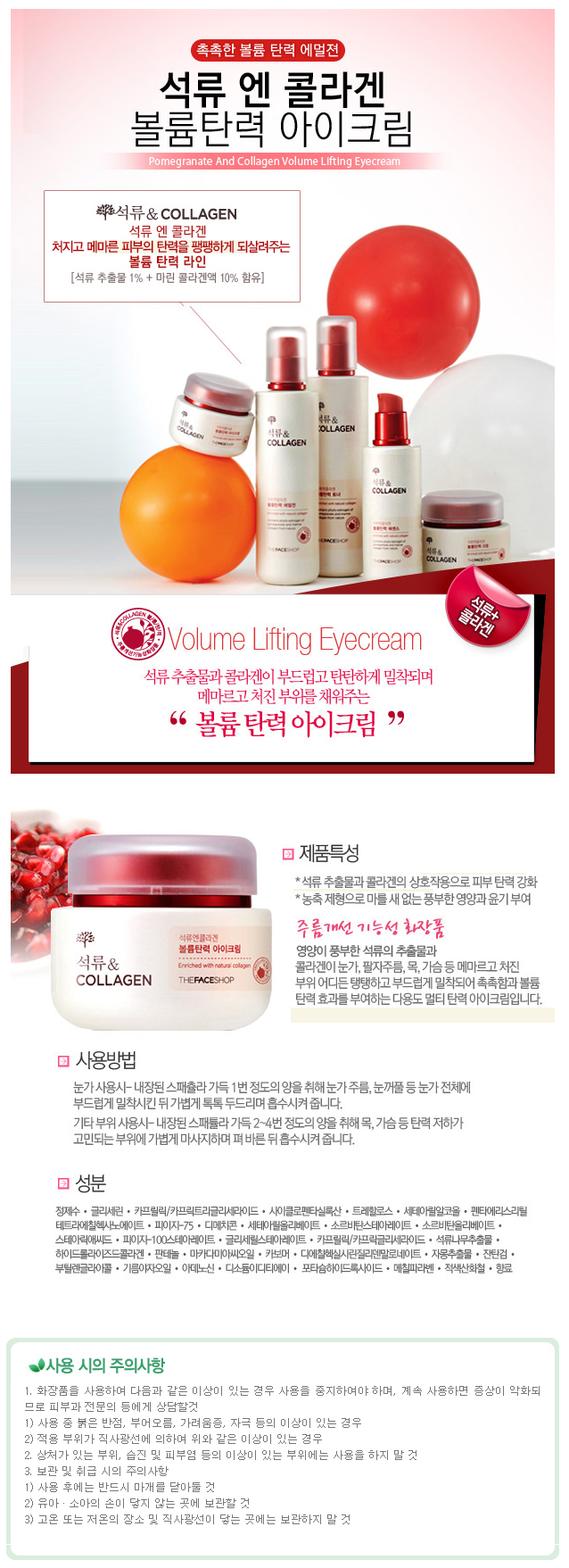 The Face Shop Collagen Pomegranate Pack review – 8thdaybeauty