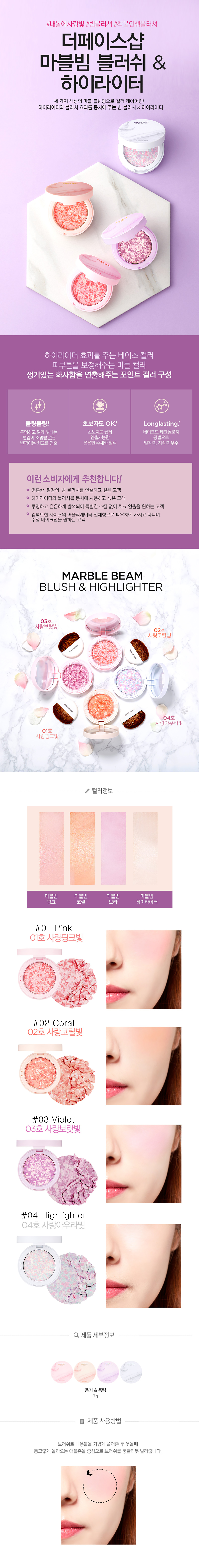 [THE FACE SHOP] Marble Beam Blush & Highlighter 7g