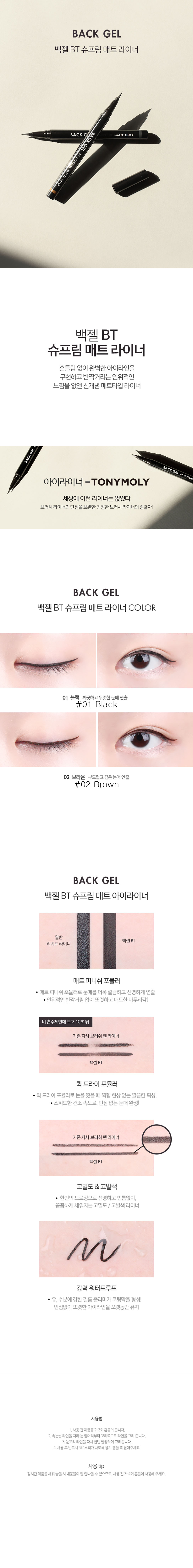 Index Of Jjj Image Cosmetics Tonymoly Tony Moly Berrianne Cream Back Gel Bt Supreme Matte Liner 1