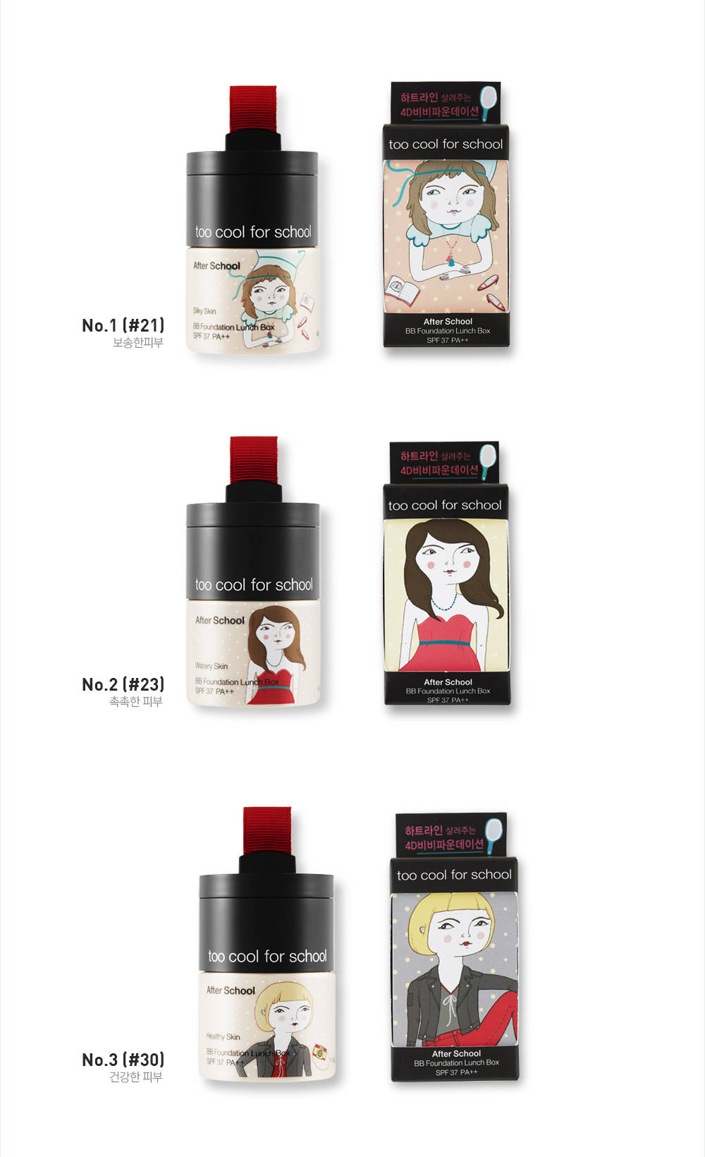 Too cool for school artify after school bb foundation for Bb shop