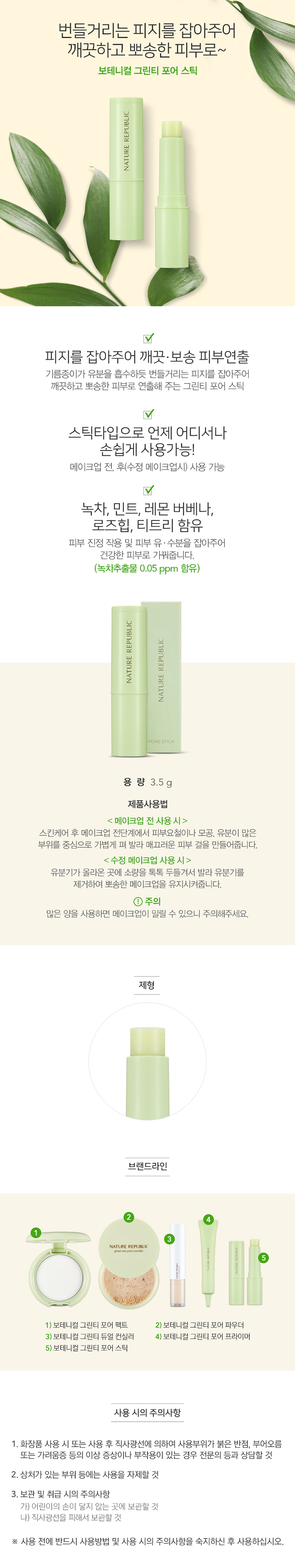 Nature Republic Products For Oily Skin